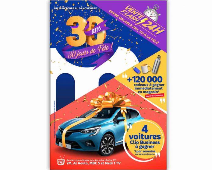 Meilleur Promotion Marjane Maroc Novembre 2020 : Nouveau catalogue
